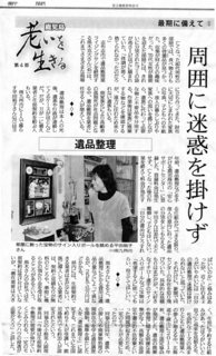 3月25日の南日本新聞.jpg